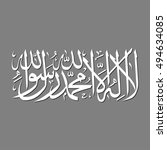 calligraphy vector of an... | Shutterstock .eps vector #494634085