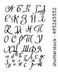 vector cyrillic alphabet. title ...   Shutterstock .eps vector #495265552