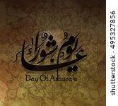 holly day of ashura  religious...   Shutterstock .eps vector #495327856