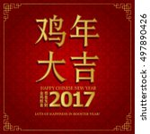 chinese greeting card.... | Shutterstock .eps vector #497890426