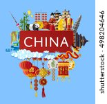 China travel concept with China landmarks vector. Adventure in China. | Shutterstock vector #498204646