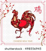 rooster symbol chinese lunar...   Shutterstock .eps vector #498556945