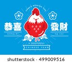 chinese new year of the rooster ... | Shutterstock .eps vector #499009516
