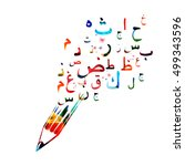 arabic islamic calligraphy... | Shutterstock .eps vector #499343596