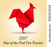 red fire rooster origami style... | Shutterstock .eps vector #500493565