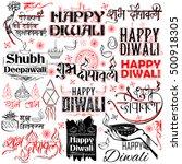 illustration of shubh deepawali ... | Shutterstock .eps vector #500918305
