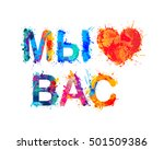 we love you. russian language.... | Shutterstock .eps vector #501509386
