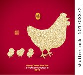 golden chicken chinese new year ... | Shutterstock .eps vector #501703372