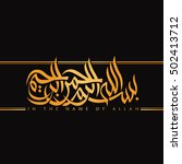 in the name of allah text | Shutterstock .eps vector #502413712
