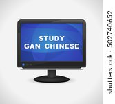 Monitor With Study Gan Chinese...