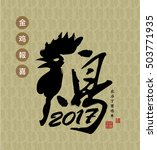 2017 chinese new year card.... | Shutterstock .eps vector #503771935