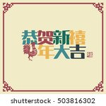 chinese new year card design ... | Shutterstock .eps vector #503816302