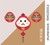 chicken and daruma  2017 new... | Shutterstock .eps vector #504220312