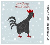 card with cartoon rooster. ... | Shutterstock .eps vector #504339388