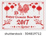 banner for happy chinese new... | Shutterstock .eps vector #504819712