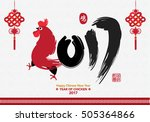 oriental happy chinese new year ... | Shutterstock .eps vector #505364866