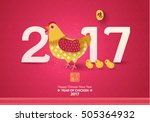 oriental happy chinese new year ... | Shutterstock .eps vector #505364932