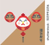 chicken and daruma  2017 new...   Shutterstock .eps vector #505991056