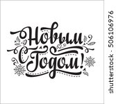 new year message. lettering...   Shutterstock . vector #506106976