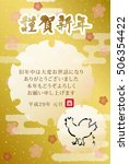 japanese new year's card.  it's ...   Shutterstock .eps vector #506354422