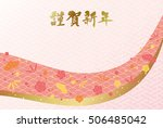 japanese new year's card.  it's ... | Shutterstock .eps vector #506485042