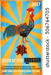year of the rooster  chinese... | Shutterstock .eps vector #506764705