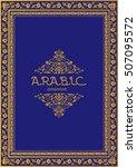 ornamental frame in arabic... | Shutterstock .eps vector #507095572