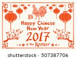 happy chinese new year 2017... | Shutterstock .eps vector #507387706