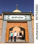 Small photo of BECHAR, ALGERIA - OCTOBER 27, 2016: Front door of Madjid Essalam mosque in Bechar. People moving out from the Friday pray. Mosque is being renovated by Algerian government.