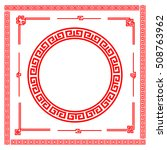 chinese style art flat color... | Shutterstock .eps vector #508763962