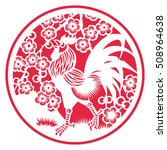 zodiac sign for year of rooster ... | Shutterstock .eps vector #508964638