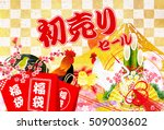 rooster's first sell fuji... | Shutterstock .eps vector #509003602