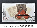 china   circa 2015  a stamp... | Shutterstock . vector #509355892