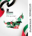2 december. uae independence...   Shutterstock .eps vector #509482105
