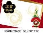 japanese new year's card.  it's ... | Shutterstock .eps vector #510204442