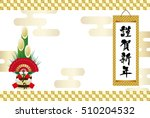 japanese new year's card.  it's ... | Shutterstock .eps vector #510204532