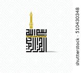 bismillah translation   in the... | Shutterstock .eps vector #510430348
