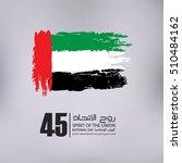 vector illustration united arab ... | Shutterstock .eps vector #510484162