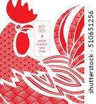 chinese new year 2017  rooster... | Shutterstock .eps vector #510651256