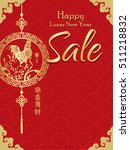chinese new year sale design... | Shutterstock .eps vector #511218832