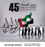 united arab emirates national... | Shutterstock .eps vector #512270722