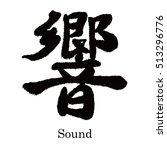 chinese calligraphy hibiki... | Shutterstock .eps vector #513296776