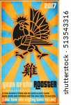 rooster year poster   chinese...   Shutterstock .eps vector #513543316
