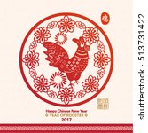 chinese new year 2017 paper... | Shutterstock .eps vector #513731422
