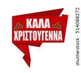 merry christmas on greek... | Shutterstock .eps vector #514088272