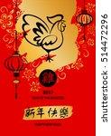element design greeting card ... | Shutterstock .eps vector #514472296