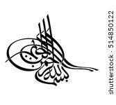 ottoman tugra. bismillah.... | Shutterstock .eps vector #514850122