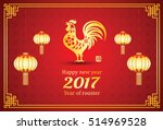happy chinese new year 2017... | Shutterstock .eps vector #514969528