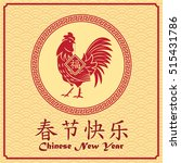 chinese new year card design ... | Shutterstock .eps vector #515431786
