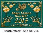 golden rooster on dragon fish... | Shutterstock . vector #515433916